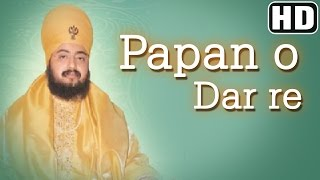 Papan Ton Dar Re - Sant Ranjit Singh Dhadrian Wale ( Devotional Song) | Emm Pee | Dharna