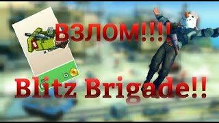 видео Blitz Brigade на андроид скачать бесплатно