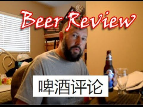 Tiger Asian Lager -- Beer Review --  啤酒评论 - Bloopers -- 普通话 -- 滑稽