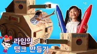 집안에 탱크가? 라임의 종이접기 거대 탱크 만들기 LimeTube & Toy 라임튜브