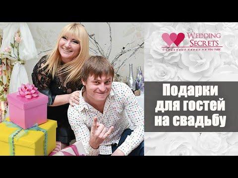 Подарки для гостей на свадьбу Идеи для молодожёнов  Wedding blog Наталии Ковалёвой