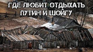 Усть-Бюр. Таежная «заимка Шойгу».