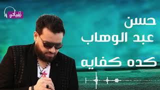 حسن عبد الوهاب كده كفايه