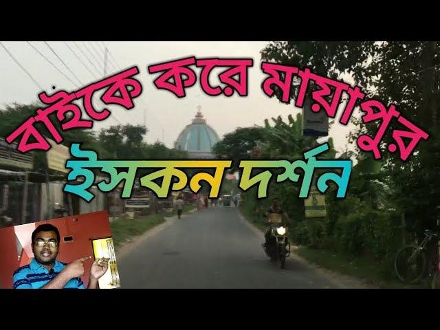 Isodyan Bhavan | TravelerBase | Traveling Tips & Suggestions