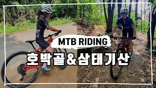 호박골&삼태기산 MTB 라이딩! 산악자전거만 있으면 꿀주말!