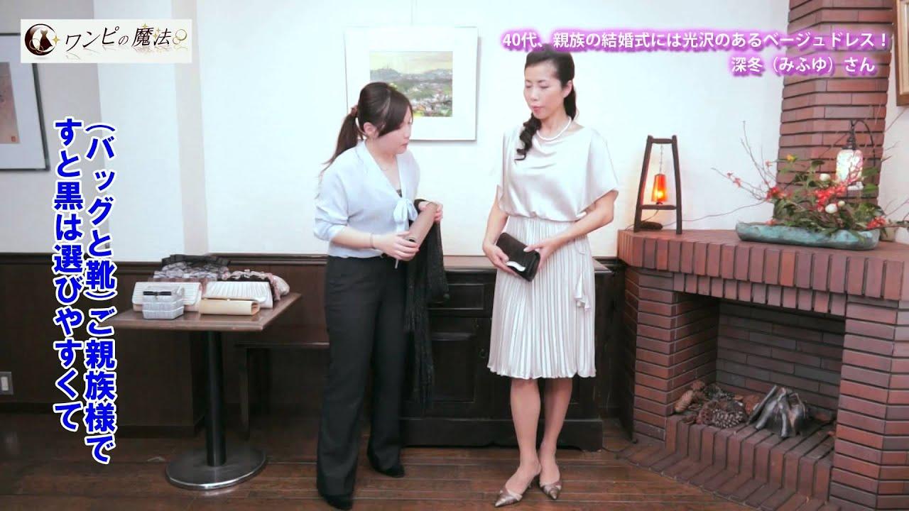 40代に似合う結婚式の服装をプロが提案! 【5分動画】レンタルドレスのワンピの魔法 , YouTube