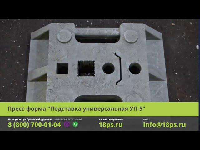 Пресс-форма | Подставка универсальная УП-5