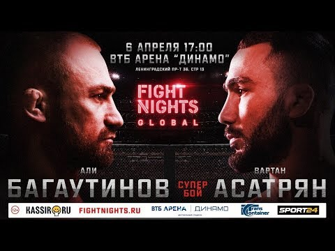Али Багаутинов vs. Вартан Асатрян. Представляем промо-видео FIGHT NIGHTS GLOBAL 92.