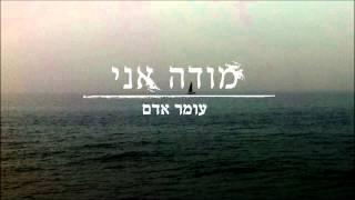 עומר אדם - מודה אני | Omer Adam - Mode Ani  اغاني عبري أغنية إسرائيلية 2016 Israeli Hebrew Music
