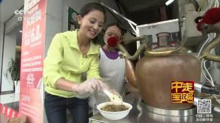 多彩贵州系列片(16) 多彩美食多样情【走遍中国 20150816】720P