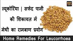 ल्यूकोरिया | सफेद पानी की शिकायत में मेथी का रामबाण प्रयोग | Home Remedies For Leucorrhoea |