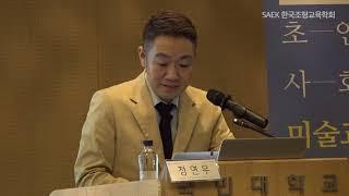 2018년도 한국조형교육학회 정기학술대회 - 기조강연 …