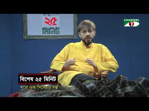 Special 25 minutes : Film `Jibon Theke Neya` : Concept & Compare - ARUN CHOWDHURY