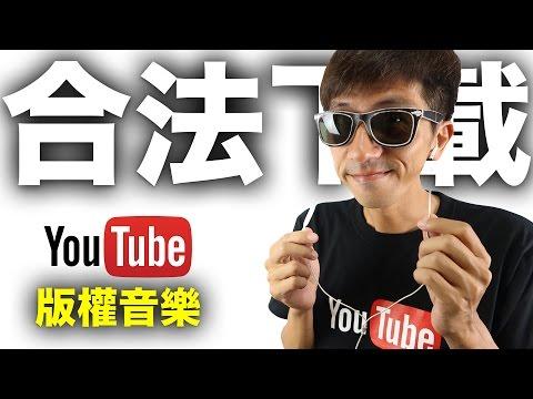 Youtube影片製作教學 | Youtube音樂庫的背景音樂素材 | 合法使用下載