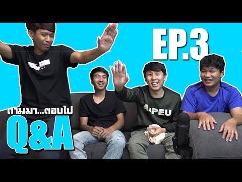 Q&A - ถามมา...ตอบไป EP3