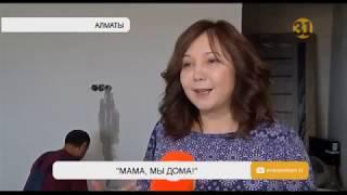 На «31 канале» стартует уникальный проект «Мама, мы дома»