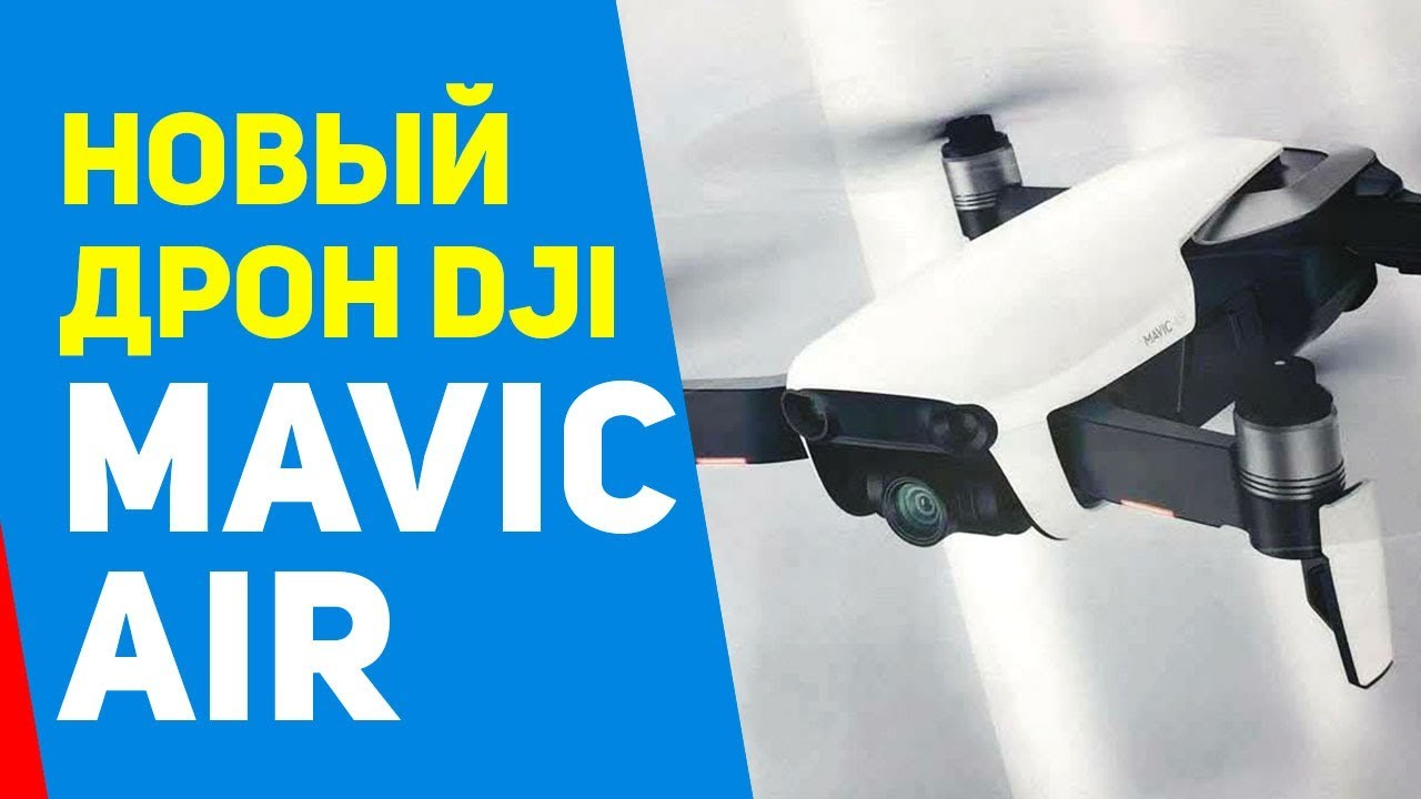 Сенсоры мавик айр по дешевке mavic air combo vs mavic air vision
