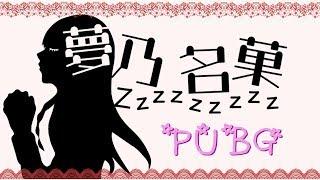 [LIVE] 【PUBG#49】ねむねむれんしゅう【夢乃名菓ののんびりゲーム生放送】