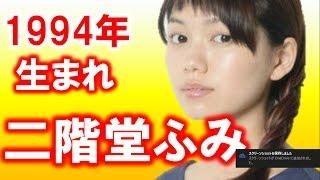 チャンネル登録: 1994年生まれの注目若手女優をまとめて紹介します!