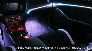 기아k5엠비언트튜닝 카멜레온무드등 자동차튜닝 튜닝카모음…