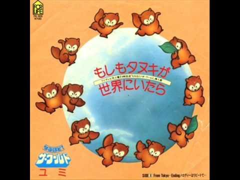 もしもタヌキが世界にいたら・ユミ