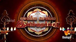Solla Solla Inikuthaya | Vendhar TV | 13-12-2019