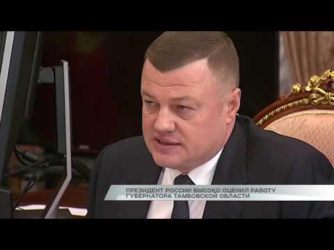 Президент России высоко оценил работу губернатора Тамбовской области