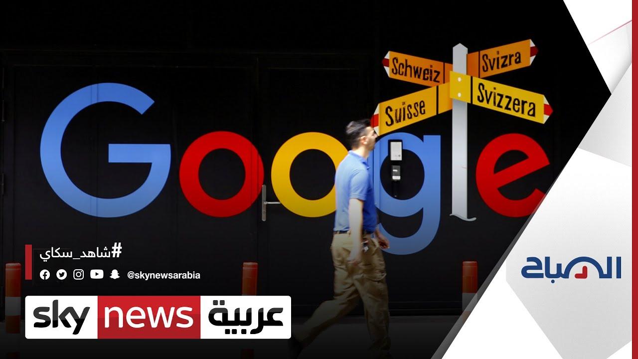 ما خطة (3-2) التي تتبعها غوغل في دوام الموظفين؟ | #الصباح
