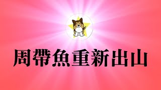 周小平带鱼重新出山,为什么这破鞋中国政府不舍得扔?中国新老两代粉红战狼的最大区别|澳大利亚的今天,就是加拿大的明天?