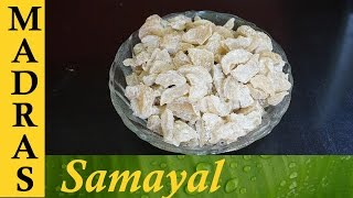 Amla Candy Recipe in Tamil / Nellikai Mittai / Amla Murabba Recipe in Tamil / நெல்லிக்காய் மிட்டாய்