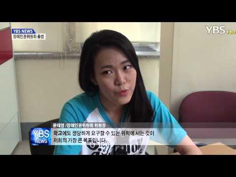 [YBS NEWS] 장애인권위원회