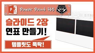 파워포인트 (Power point) 365 강의 #047 슬라이드 2장 이상으로 이뤄진 연표/시간흐름 제작하기
