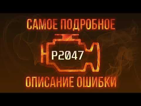 Код ошибки P2047, диагностика и ремонт автомобиля