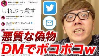 【悪質】DMでツイッターの偽物をボコボコにしてみたwww【なりすまし】【ヒカキンTV】