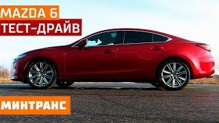 Тест-драйв Mazda 6: шестерка нового поколения! Минтранс.
