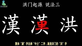 香港黑社会和相关电影题材:1、洪门三合会