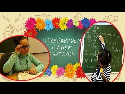 День Учителя Видео открытка от Насти