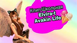 Клип|Elvira-t школьная/вAvakin life/
