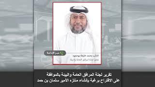 مداخلة هاتفية لسعادة النائب محمد بوحمود في برنامج صباح الخير يابحرين الإذاعي