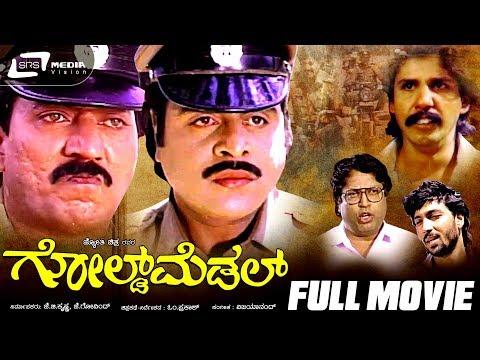 Gold Medal -- ಗೋಲ್ಡ್ ಮೆಡಲ್|Kannada Full HD Movie|FEAT. Ambarish, Sudharani