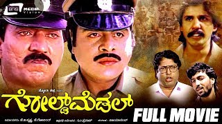 Gold Medal -- ಗೋಲ್ಡ್ ಮೆಡಲ್ | Kannada Full Movie | Ambarish | Sudharani | Devaraj