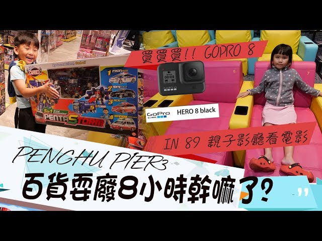 ◾▪日常▪◾這裡買GOPRO 8免稅公司貨  親子影城看電影 澎湖3號港