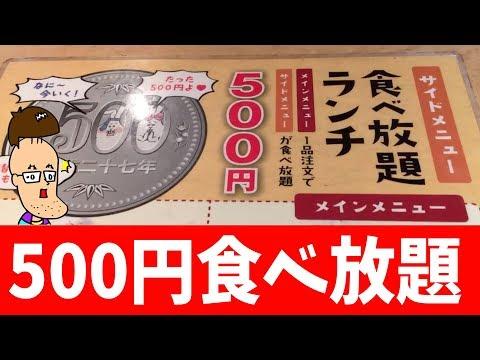 【超コスパ】500円で食べ放題のランチが素敵すぎ!