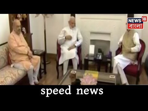 All Latest News Updates | Speed News | 24 May 2019