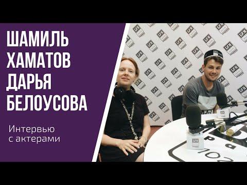 Актеры театра «Современник» Шамиль Хаматов и Дарья Белоусова на «БИМ-радио»
