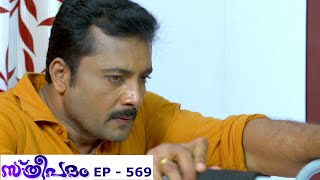 Sthreepadam | Episode 569 - 10 June 2019 | Mazhavil Manorama