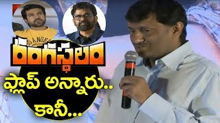 Producer Naveen Speech @ Ram Charan Rangasthala...