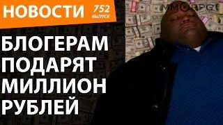 Блогерам подарят миллион рублей. Новости