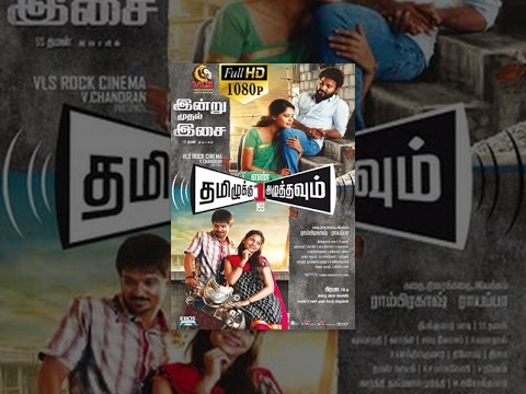 Tamizhuku En Ondrai Azhuthavum ( 2015 ) Tamil Full Movie - N