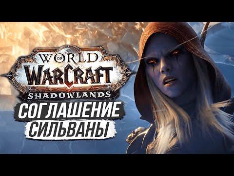ОТКУДА СИЛА СИЛЬВАНЫ? — ЗНАКОМСТВО С ТЮРЕМЩИКОМ / World Of Warcraft